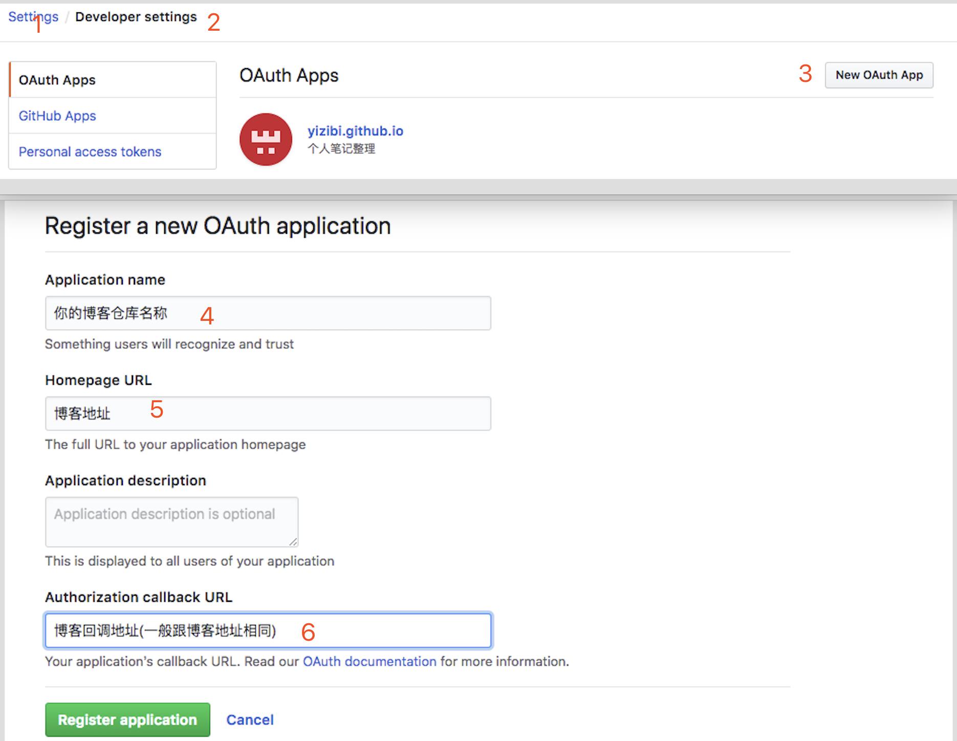 Git创建APP